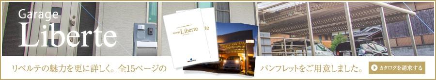 リベルテの魅力を更に詳しく。全15ページのパンフレットをご用意しました。カタログを請求する