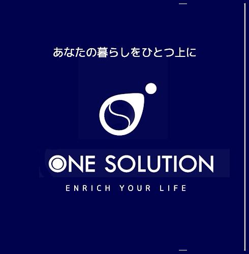 あなたの暮らしをひとつ上に。株式会社ワンソリューション-one solution- enrich your life
